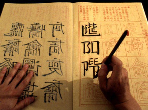 Square Calligraphy Classroom