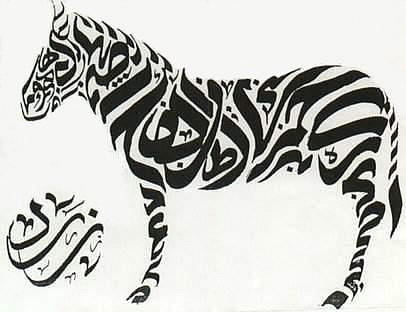 Zoomorphic Calligraphy Illusions